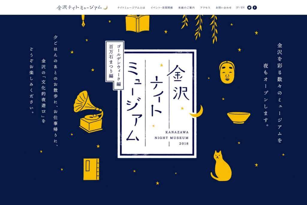 地方・地域発のイケてるPRサイトまとめ18選 2017<西日本編>