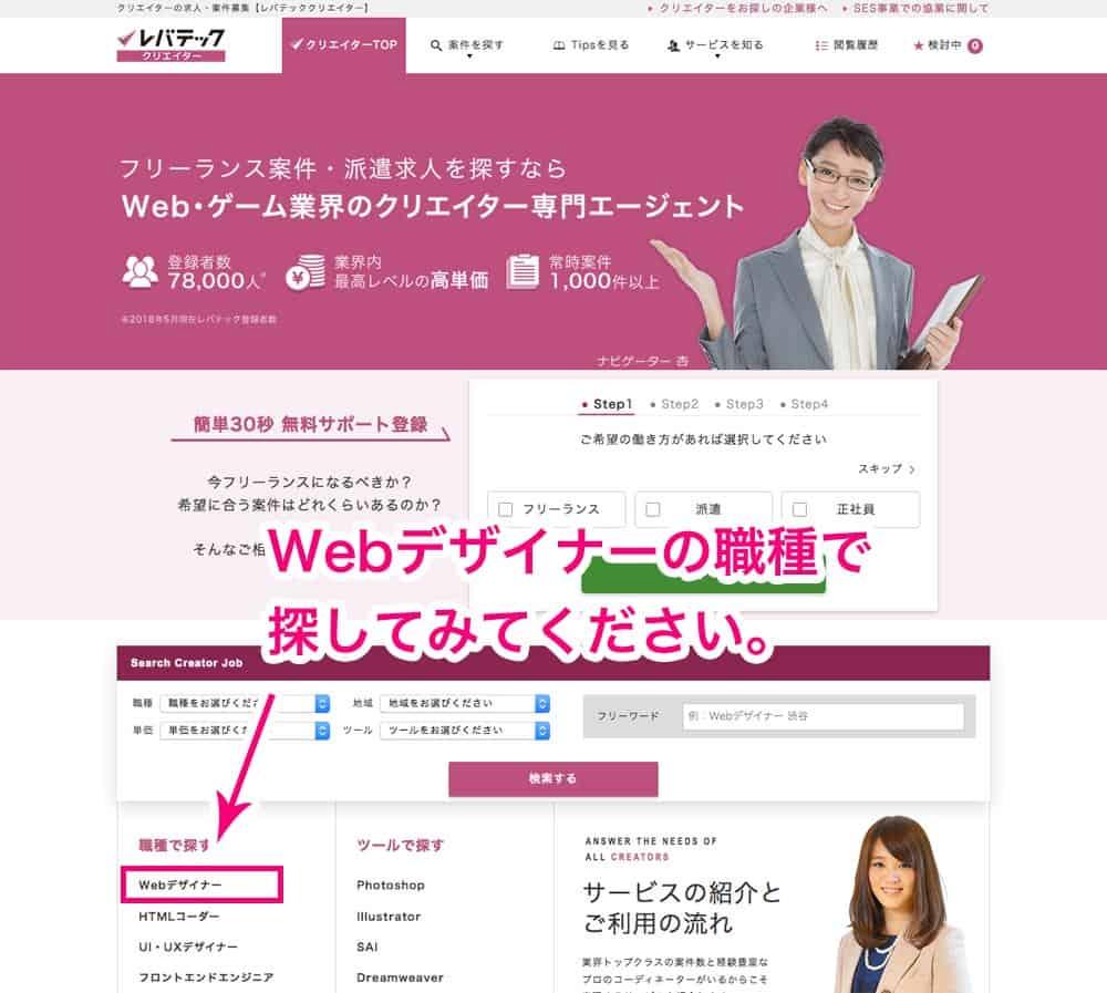 レバテッククリエイターのサイトでWebデザイナーの職種で探してみてください。