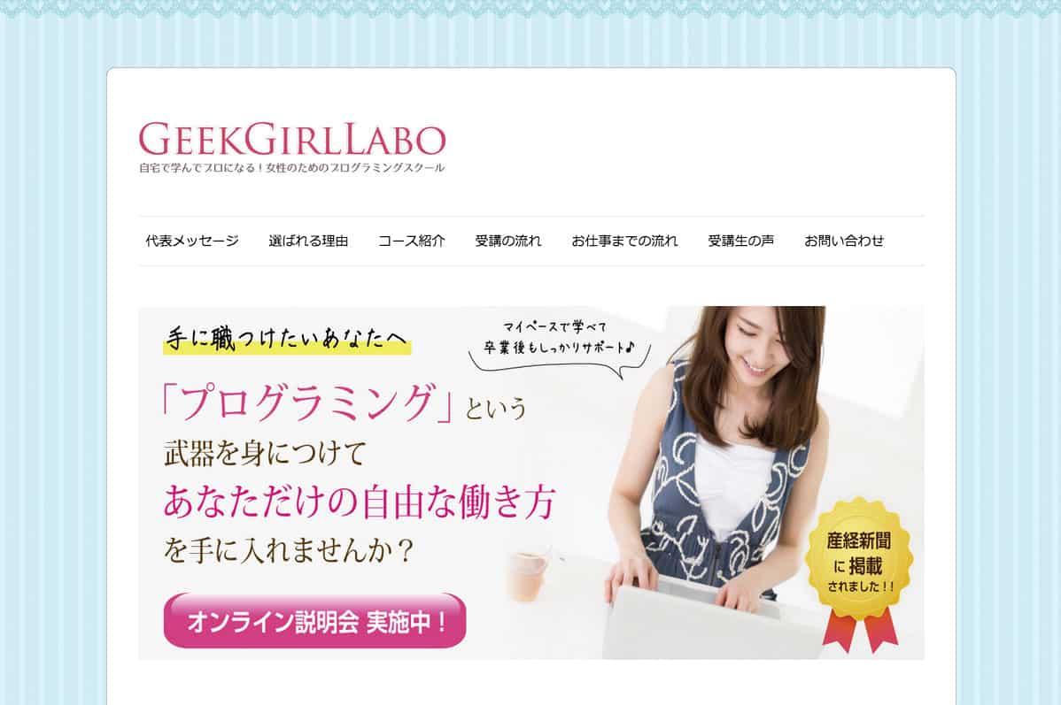 GeekGirlLabo(ギーク・ガール・ラボ)