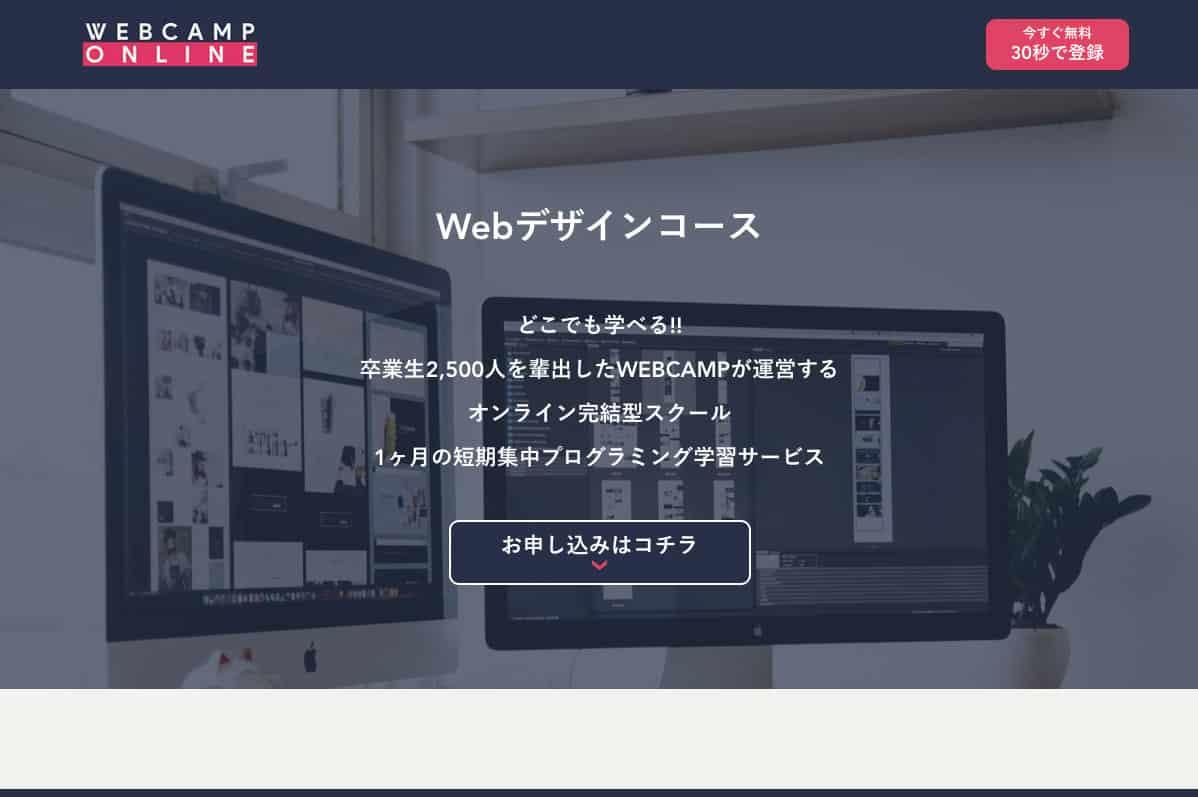 WebCampOnline(ウェブキャンプオンライン)
