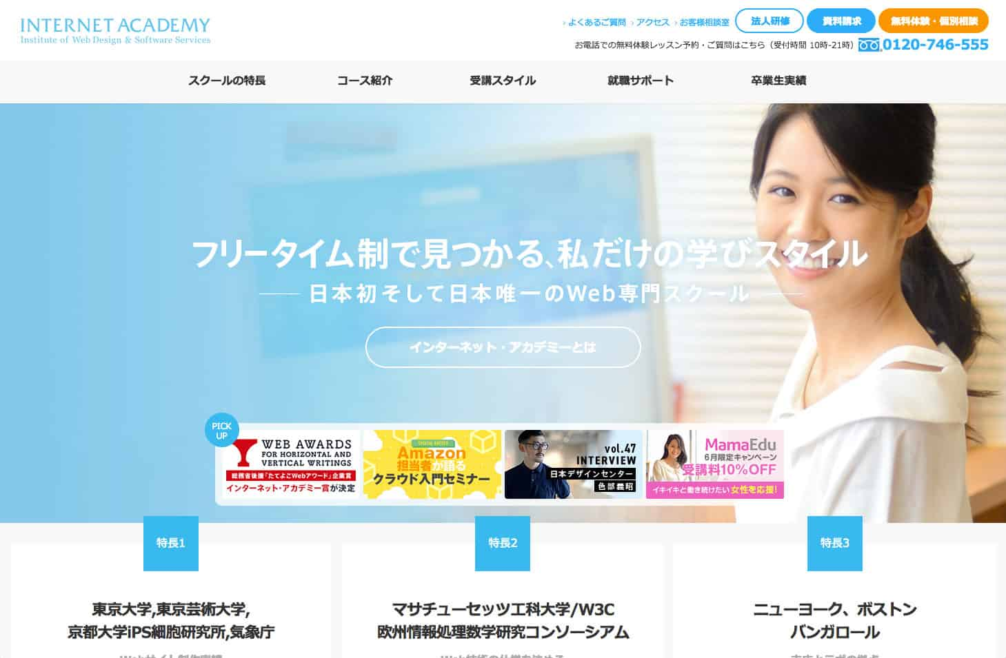 INTERNET ACADEMY(インターネット・アカデミー)