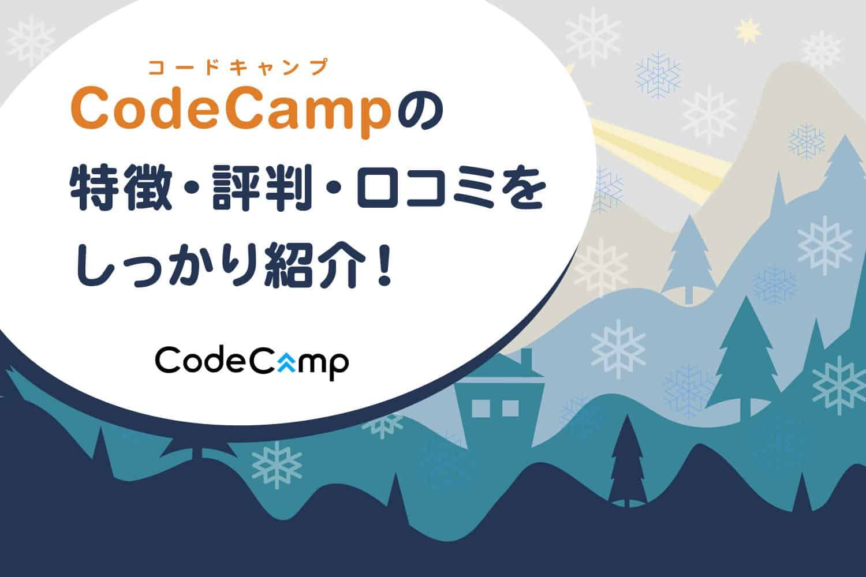 CodeCampの特徴・評判・口コミをしっかり紹介!