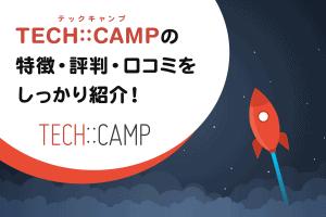 TechCamp(テックキャンプ)の特徴・評判・口コミをしっかり紹介!