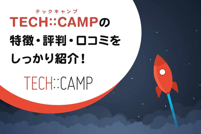 TechCampの特徴・評判・口コミをしっかり紹介!