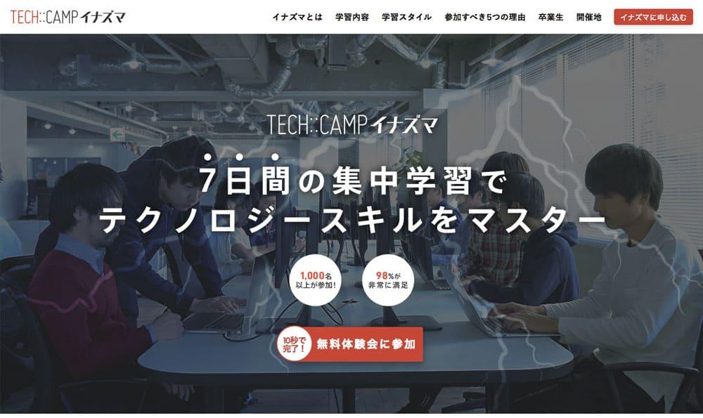 TechCampデザインイナズマ