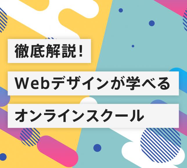 徹底解説!Webデザインが学べるオンラインスクール