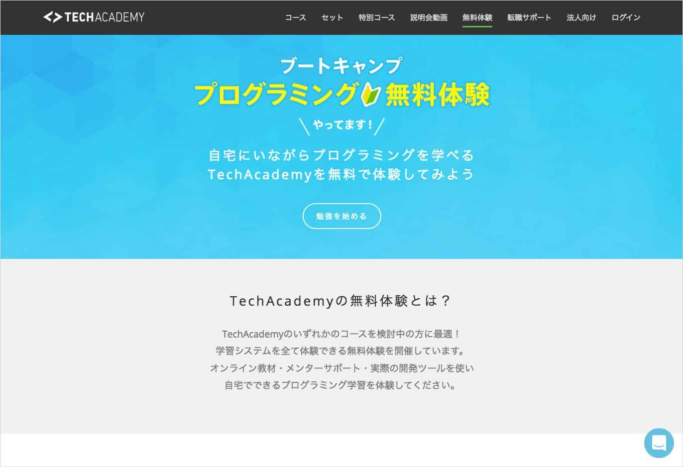 TechAcademyの無料体験