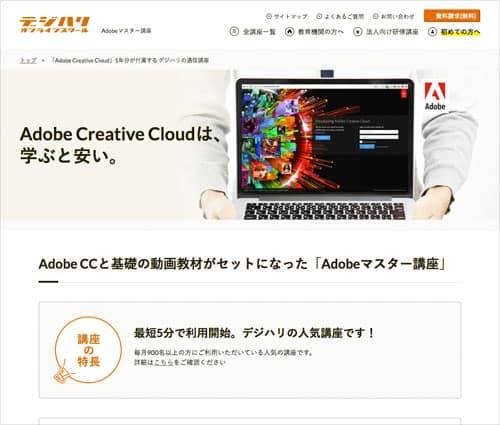デジハリオンラインスクール Adobeマスター講座