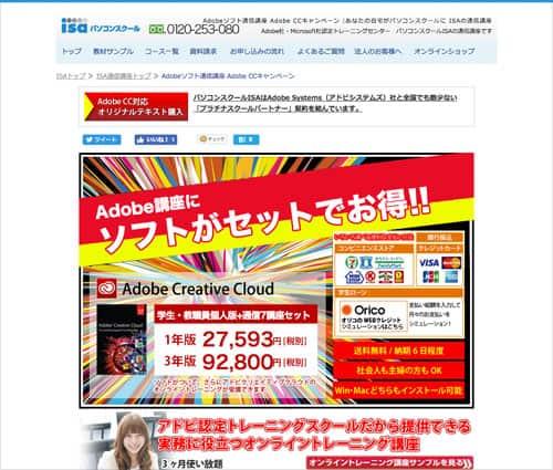 パソコンスクールISA Adobeソフト通信講座