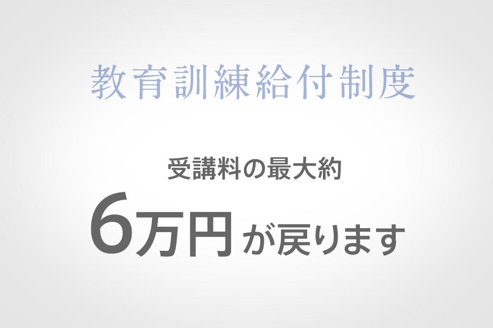 教育訓練給付金受講料の最大6万円が戻る