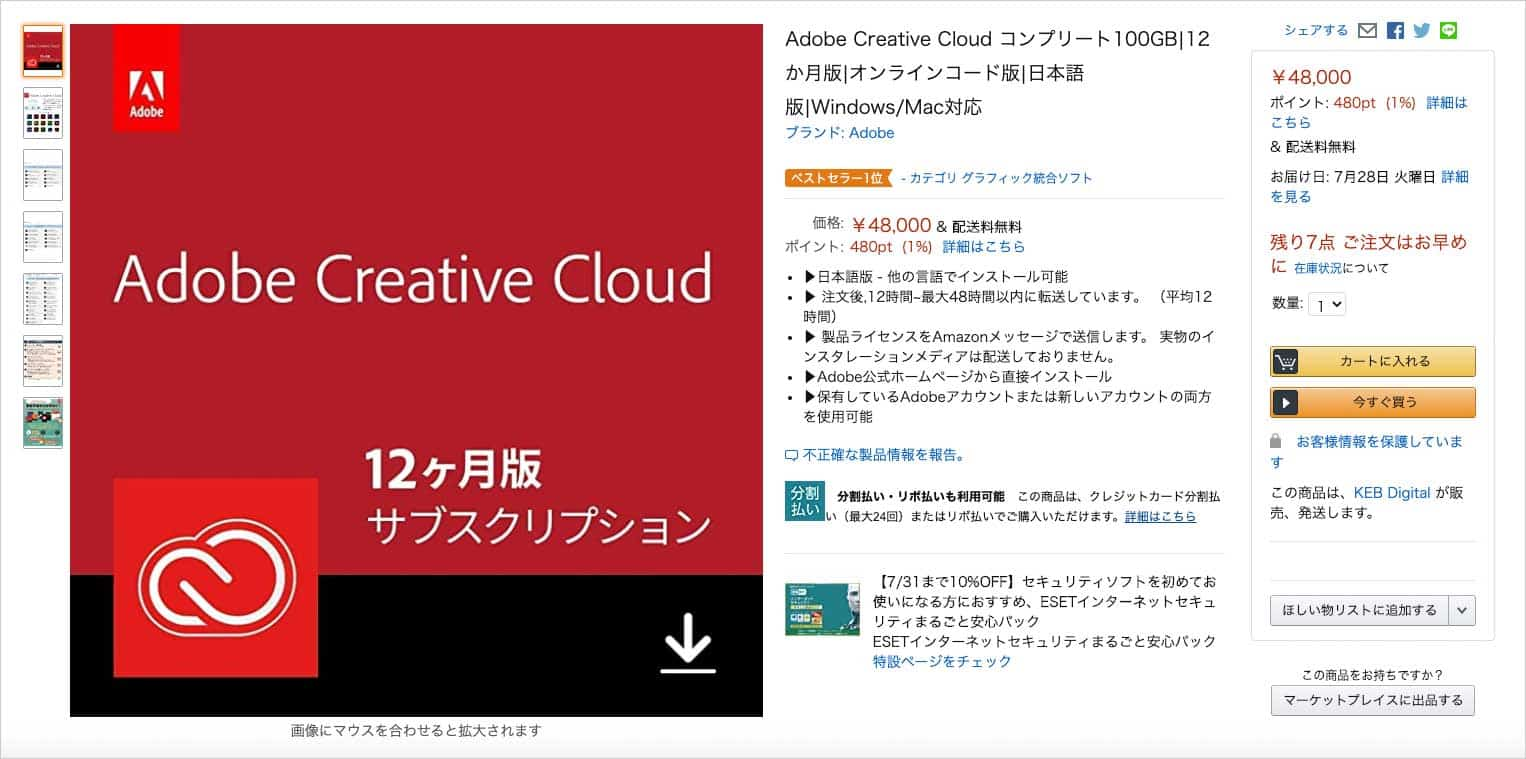 Adobe CCを格安価格で安く買う方法3<Amazon>