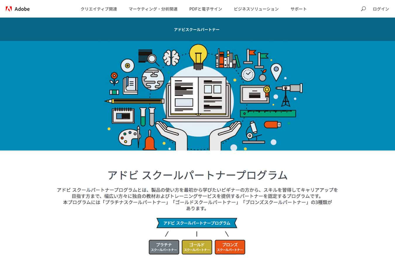 Adobeスクールパートナー