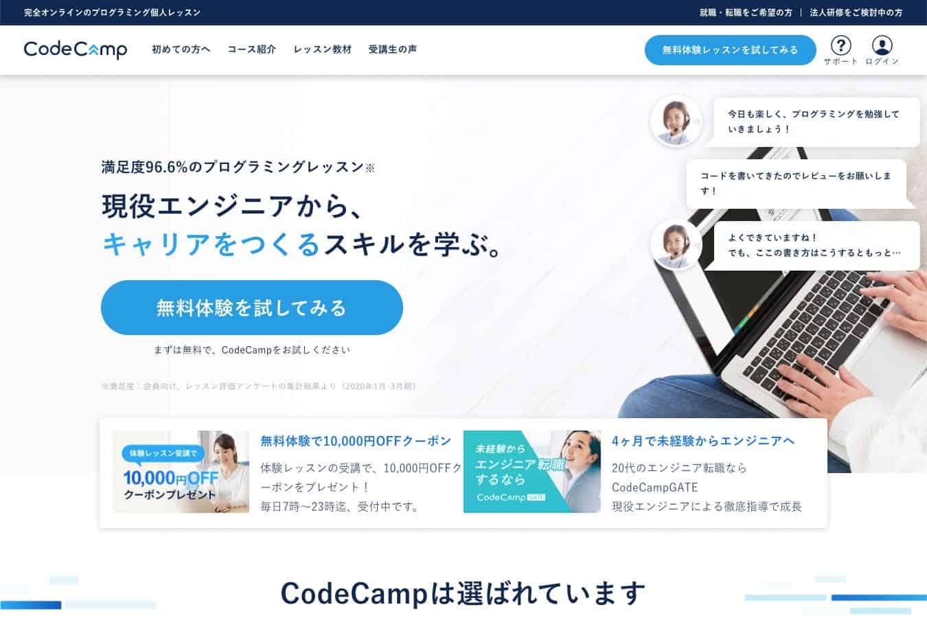 コスパ最強のCodeCampを分かりやすく解説【無料体験レポあり】