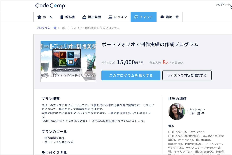 CodeCampのチャットサービス