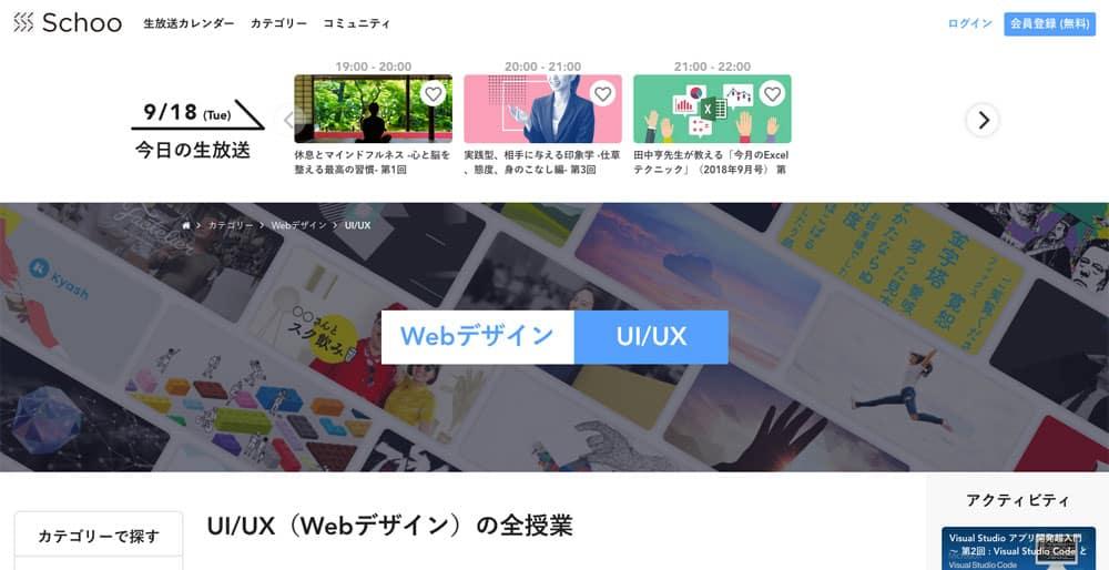 Schoo UI/UX
