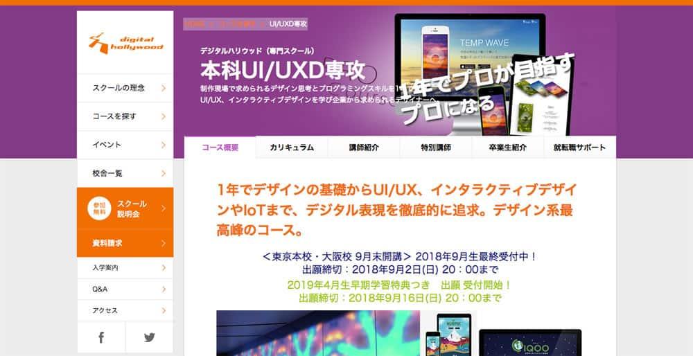 デジハリ 本科UI/UXD専攻