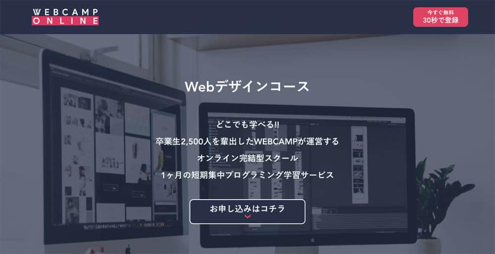 Web Camp Online
