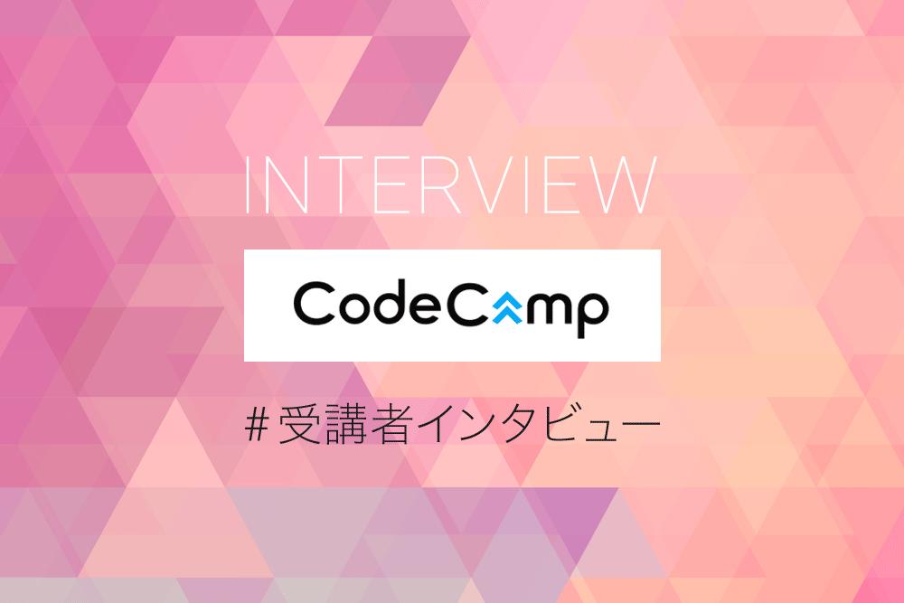 コードキャンプ 受講者へのインタビュー