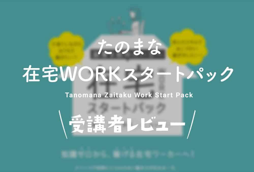 【受講者レビュー】在宅WORKスタートパックHP講座<大調査!>