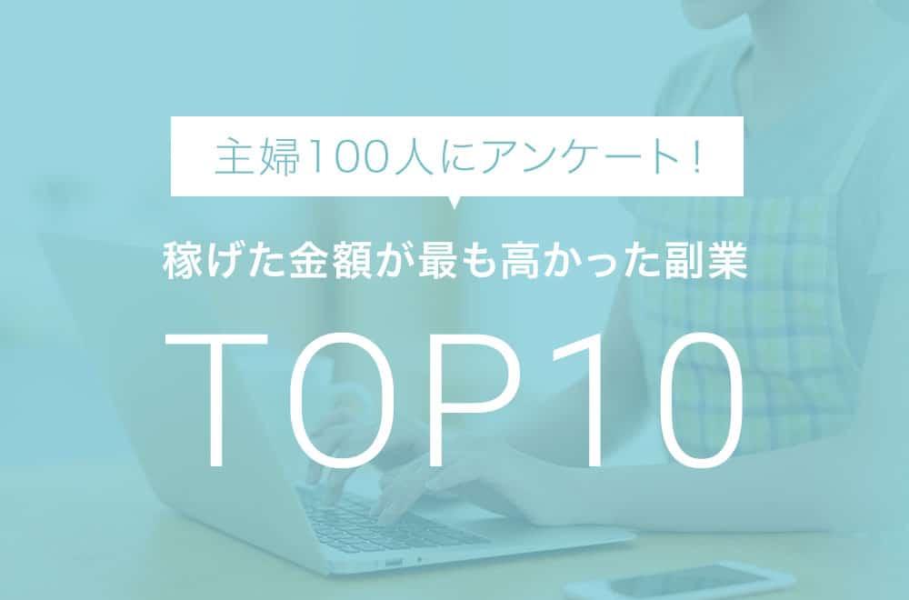 主婦100人にアンケート!最も稼げた副業トップ10を発表!