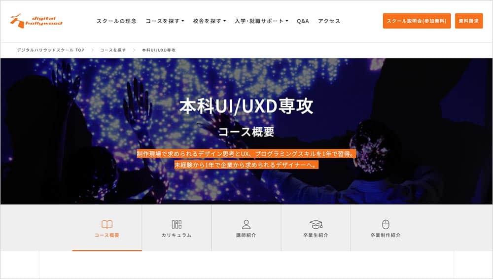 デジタルハリウッド 本科UI/UXD専攻