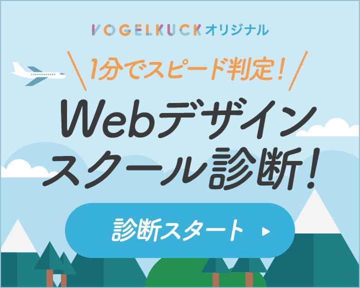 1分でスピード判定!Webデザインスクール診断テスト