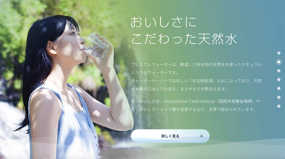 出典:PREMIUM WATER