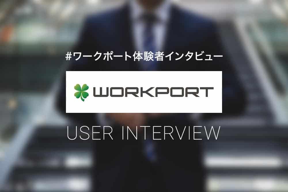 【体験談インタビュー】ワークポートで未経験からWebデザイナーに<30代男性>