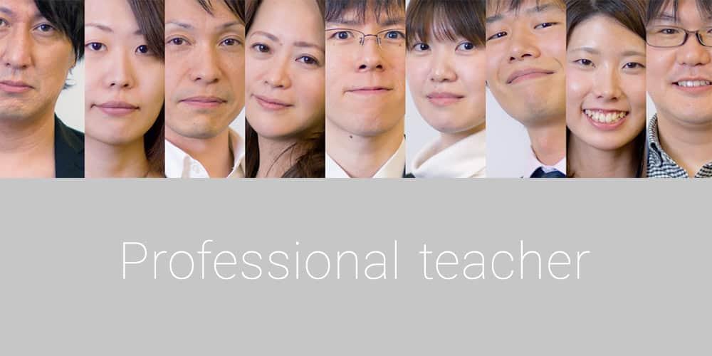 講師はみな現場経験のあるプロフェッショナル