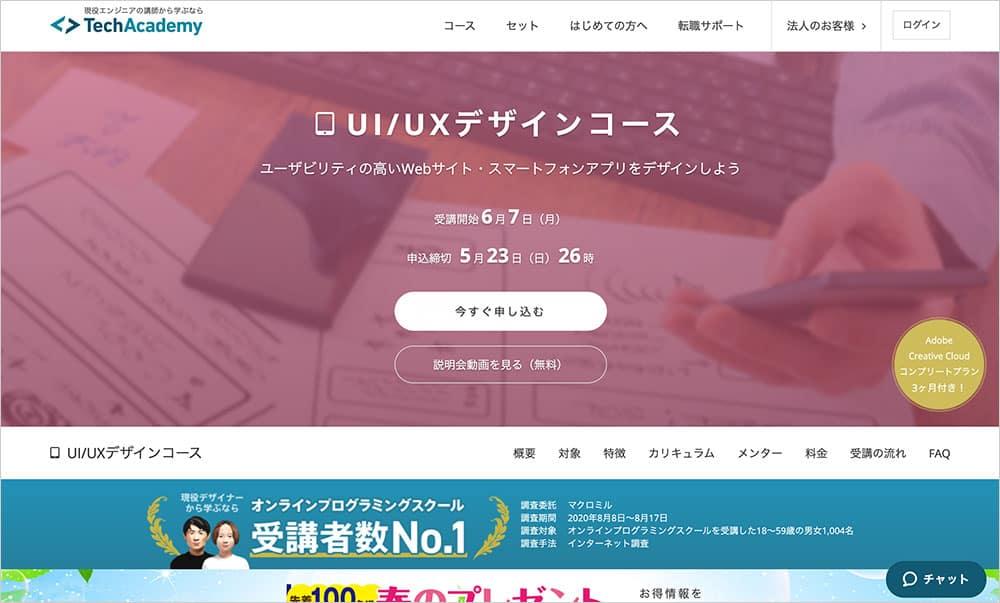 TechAcademy UIUXデザインコース
