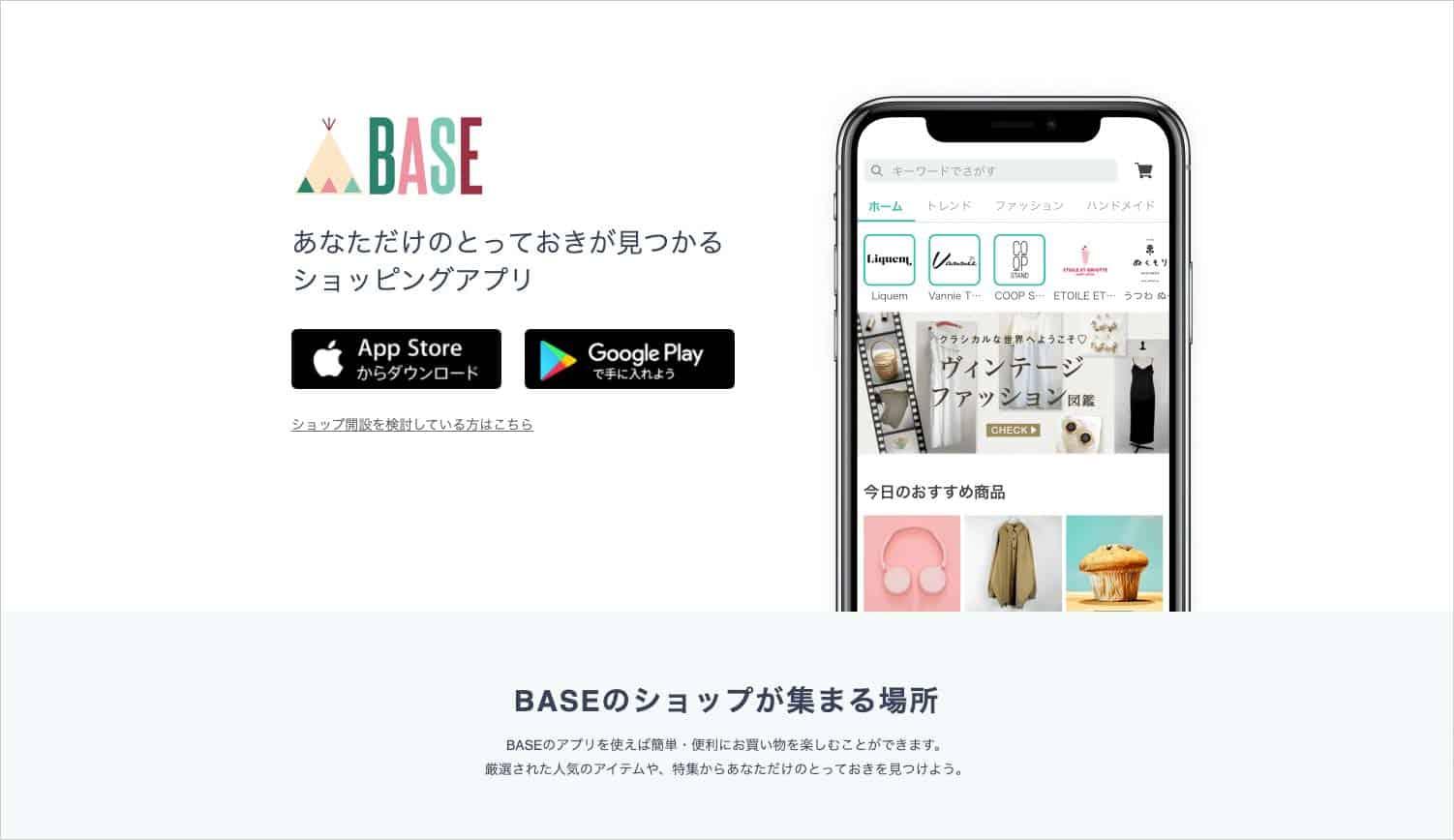 BASEアプリ
