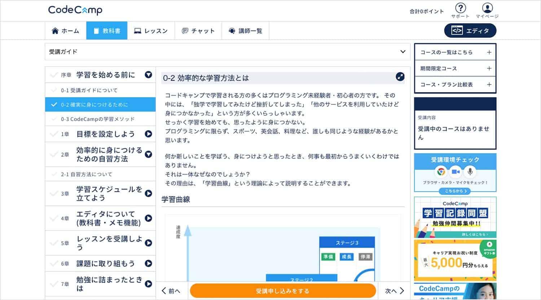 CodeCamp画面