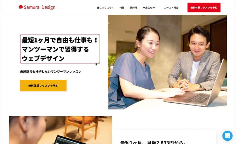 侍エンジニア塾 Webデザインコース