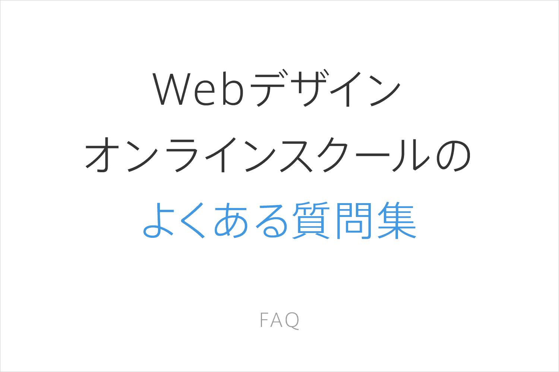 Webデザインオンラインスクールのよくある質問集