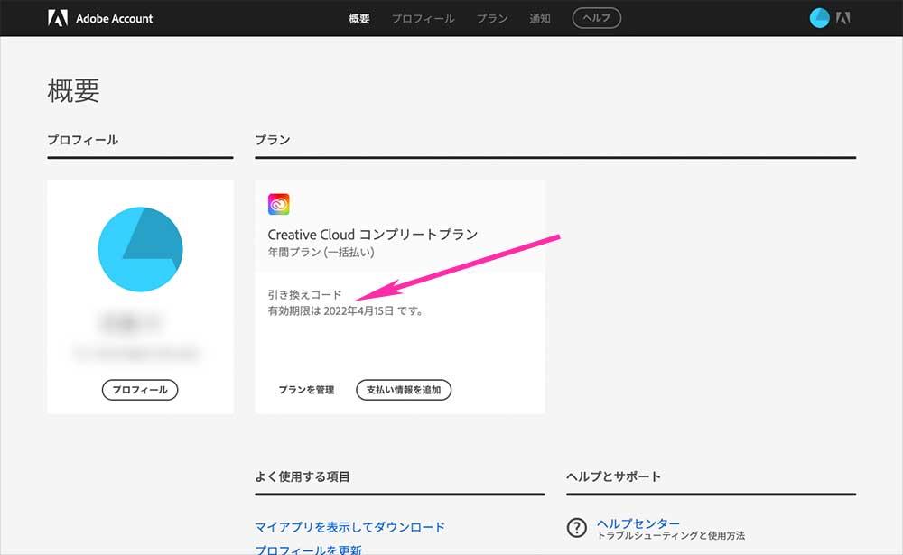 Adobe CCライセンス追加手順