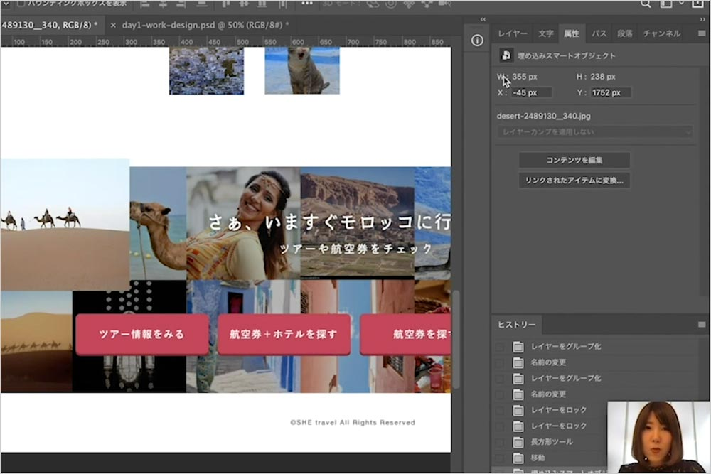 Webデザインコースで学べる基本スキルはバランスGOOD