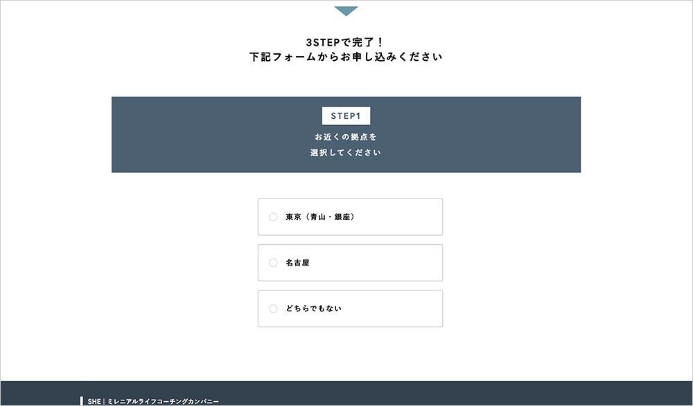 「東京・名古屋・どちらでもない」から希望をクリック