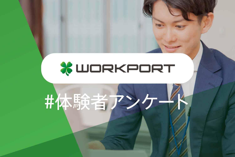 【実体験・口コミ集】ワークポートを利用して未経験からWebデザイナーへ