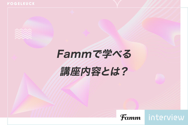 Fammで学べる講座内容とは?