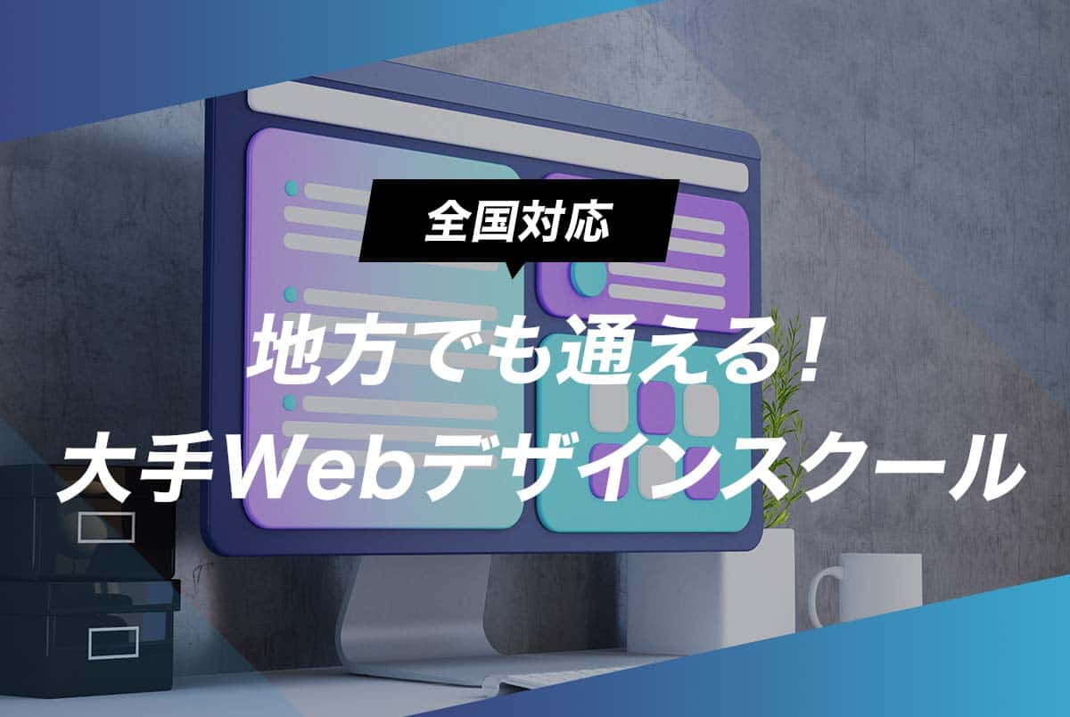 【全国対応】地方でも通える!大手Webデザインスクール4校
