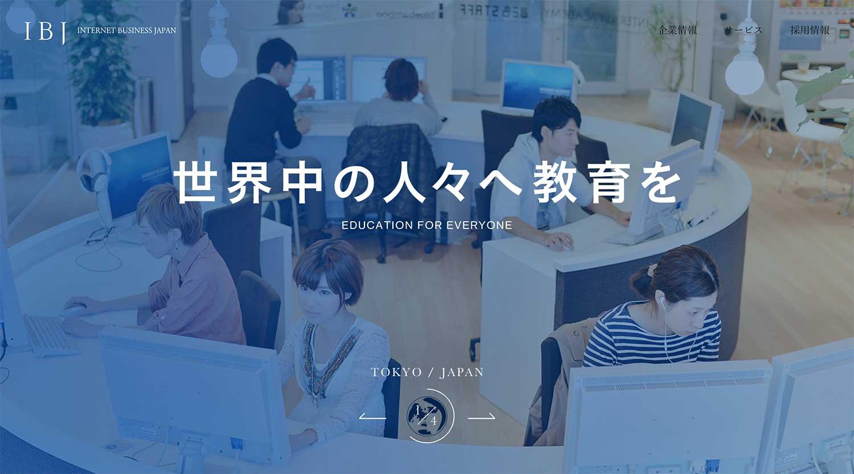 インターネット・ビジネス・ジャパン株式会社