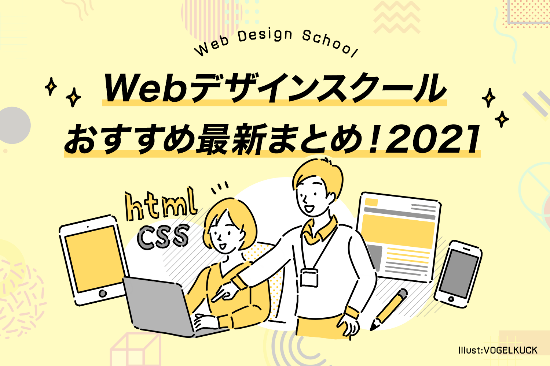 【Webデザインスクール厳選11社】タイプ別おすすめ徹底解説<2021最新>