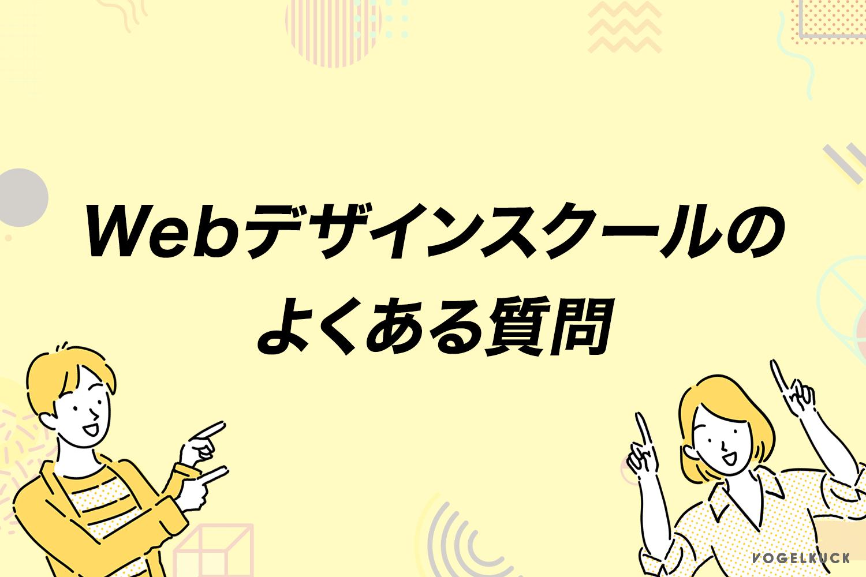 Webデザインスクールのよくある質問