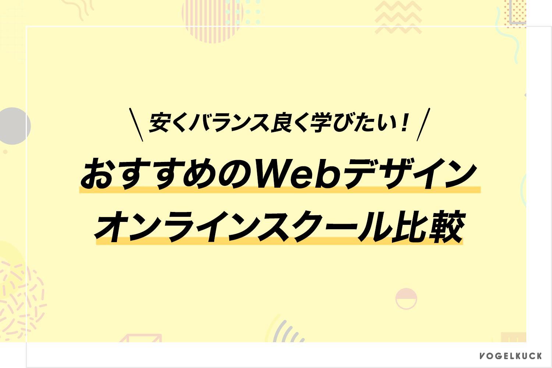 安くバランス良く学びたい!おすすめWebデザインオンラインスクール比較
