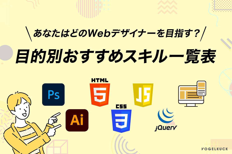 あなたはどのWebデザイナーを目指す?目的別おすすめスキル一覧表
