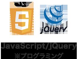 JavaScript/jQuery|プログラミング