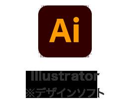 Illustrator|デザインソフト