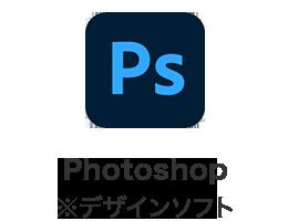 Photoshop|デザインソフト