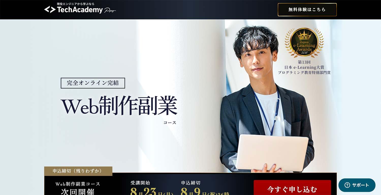 TechAcademy Web制作副業コース